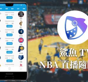 鯊魚 TV 1.0.5 專門觀看 NBA 直播 APP,支援手機看直播 重播 NBA 球賽