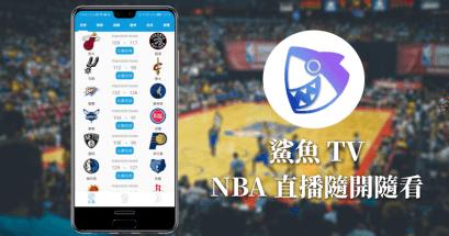 手機怎麼看NBA直播?鯊魚TV NBA線上看