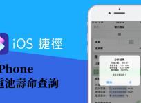 iPhone 捷徑查電池健康度,電池老化紀錄一看就懂!