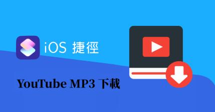 iPhone 捷徑 YouTube 下載 MP3,下載音樂不再是難事!