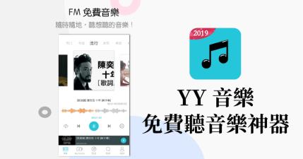 YY 音樂 2019 最強免費聽歌 APP,支援播放清單、背景播放 YouTube 音樂