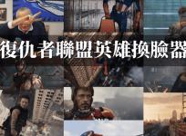 AvengeThem 復仇者聯盟換臉器,一秒產生 GIF 讓你化身漫威英雄!