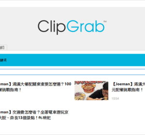ClipGrab 3.8.3 下載 YouTube 音樂影片全靠它,支援常見多種影音格式(Windows、Mac)