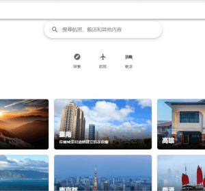 Google 行程一站式行程規劃工具,自助旅行機票 / 住宿 / 行程都交給它就夠了!