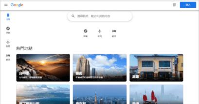 如何規劃出國旅遊的行程?景點住宿與機票通通都能搞定的 Google 行程