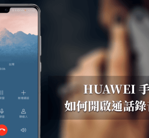 HwCallRecorder APK 下載,開啟 HUAWEI 華為手機隱藏版錄音功能!