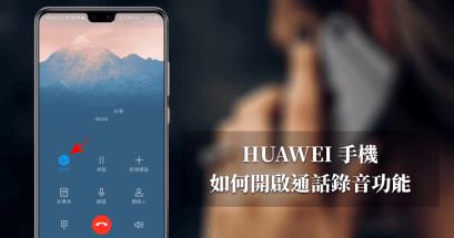 HUAWEI 華為手機如何電話錄音?HwCallRecorder 開啟隱藏錄音功能