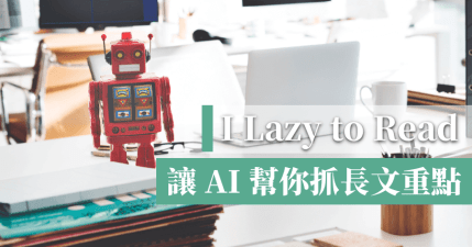 I Lazy to Read 自動幫你抓重點,利用機器學習自動把千篇長文總結成 5 個句子