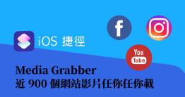 有沒有萬用的影片下載 App?今天來跟大家分享這款「Media Grabber」 iOS 捷徑,它是 iOS 系統中,捷徑 App 的腳本,...