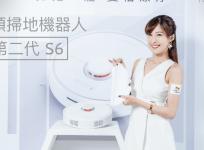 石頭掃地機器人第二代 S6 售價 15,999 元,5/24 搶先預購,燦坤獨家首賣