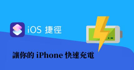 Fast Charge iPhone 幫 iPhone 更快充滿電,不用買快充 iOS 捷徑幫你省荷包