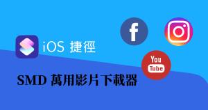 iPhone 如何下載各大社群網站影片?今天來跟大家分享「Social Media Downloader」(簡稱 SMD)腳本,透過捷徑 A...