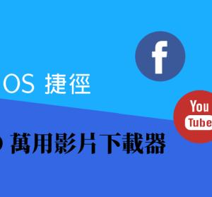【iOS 密技】 Social Media Downloader 萬用影片下載,YouTube 等常見來源影片一鍵下載