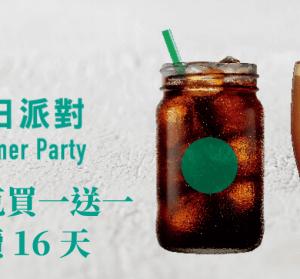 星巴克 5/15~5/30 買一送一,推出 「夏日派對 Summer Party」活動!