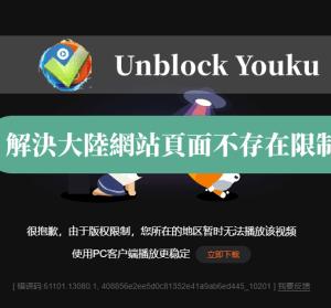 Unblock Youku 突破騰訊視頻、優酷頁面不存在限制,速度快無流量限制的看片神器