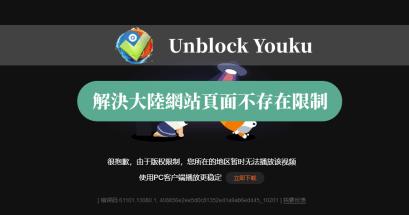 土豆網頁面不存在怎麼辦?Unblock Youku 突破封鎖限制