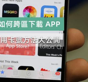 如何下載美國 App 到 iPhone 或 iPad?