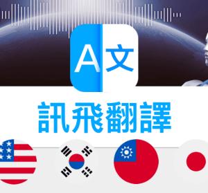 訊飛翻譯 APP 中日英韓雙向翻譯,速度、精準度比 Google 翻譯好用