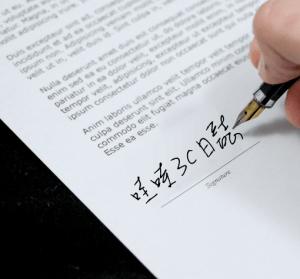Online Signature Creator 線上簽名圖檔產生器,PDF Word 合約簽名神器!