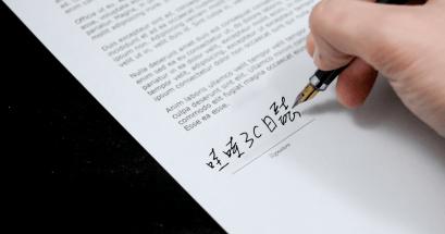 如何製作手寫簽名圖檔?方便文件檔直接套用