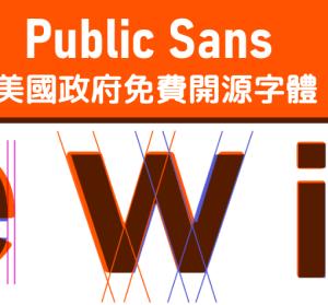 Public Sans 美國政府設計英文字體,開放原始碼免費下載使用