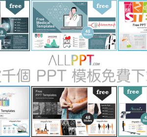 ALLPPT 超過 6000 個 PPT 主題模板下載,可商用免註冊會員、免登入