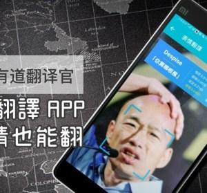 有道翻譯官 Dear Translate 連表情都能翻!支援全世界超過 107 語言, ( iOS、Android )