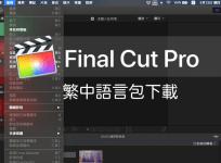 Final Cut Pro 10.4.6 繁體中文語言包下載,終於不用再看英文啦