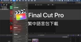 身在這個影片的時代,你都用什麼剪片呢?相信如果是 Mac 的使用者應該對 Final Cut Pro 不陌生吧?強大的影音剪輯功能不用多說,...
