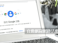 Google 新增功能:網路和應用程式活動自動定期刪除,上網紀錄不能通通讓別人知道