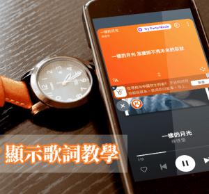 Musixmatch 讓 Spotify 也能顯示動態歌詞,超過 1400 萬首歌詞庫,支援任何音樂播放 APP(iOS、Android)