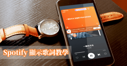 Spotify 如何顯示歌詞?Musixmatch 內建超過 1400 萬首歌詞