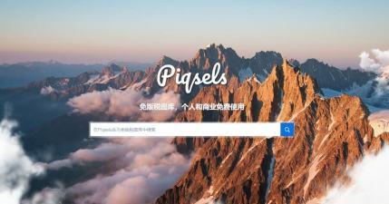 Piqsels 可商用免費圖庫,超過百萬張高品質圖片讓你載到飽