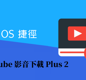 【iOS 密技】 捷徑 YouTube 影音下載 Plus 2,下載音樂影片不用再找一大堆工具啦!
