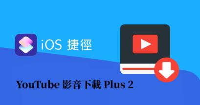iPhone 捷徑如何下載 YouTube 音樂?YouTube 影音下載 Plus 2