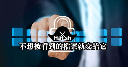 有沒有跨平台的加密解密工具?Hat.sh 支援 Windows Mac Linux