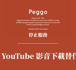 peggo 不能用,10 款 YouTube 影音下載替代方案