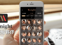 AVnight 愛威奶 iOS Android 雙系統深夜福利品(4.0.0)