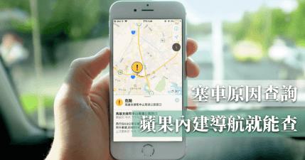 蘋果內建地圖能查塞車原因,車禍、修路即時查詢
