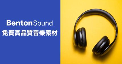 BentenSound 免費音樂素材,豐富影片背景音樂下載