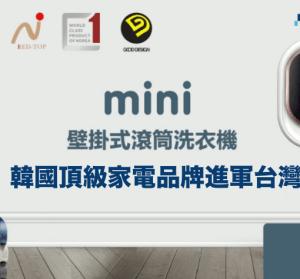 韓國高端家電品牌 DAEWOO 煒伲雅大宇登台,推出世界首款壁掛式洗衣機