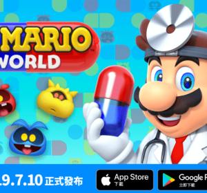 瑪利歐醫生世界 iOS、Android 免費下載,準備跟朋友連線對決!
