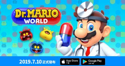 瑪利歐醫生哪裡下載?iOS、Android 免費玩