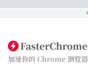 FasterChrome 加速 Chrome 瀏覽器,這是什麼黑科技?
