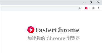 FasterChrome 加速 Chrome 瀏覽器的原理是什麼?