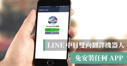 LINE FunJapan 日文翻譯機器人,支援中日雙向語音翻譯