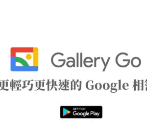 Google 推出 Gallery Go 相片庫,輕量版的 Google 相簿主打可離線使用