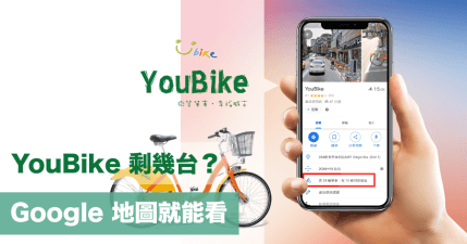Google 地圖可查詢 YouBike 數量,目前台灣只開放這兩個縣市