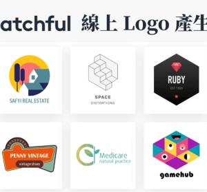 hatchful 免費 Logo 產生器,快速製作高品質 Logo