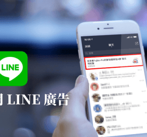 LINE 廣告關閉 Smart Channel,若還是出現廣告怎麼辦?